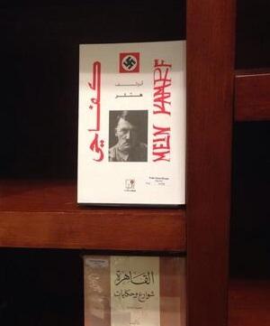 Mein kampf in arabic pdf