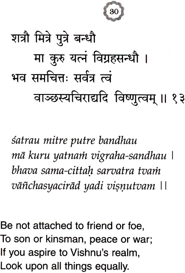 Bhaja govindam lyrics and meaning in english pdf