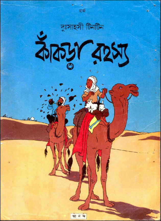 Tintin pdf books in bengali
